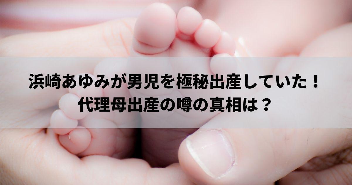 浜崎 あゆみ 代理 母 出産