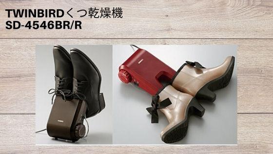 ツインバード靴乾燥機の写真